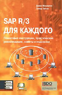 программа Sap R3 инструкция - фото 7